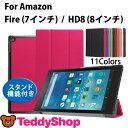 手帳型 タブレットカバー Amazon Fire HD 7イ...