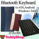 【送料無料 土日祝も休まず発送】BluetoothKeybord キーボード iPadmini4 iPadmini3 iPadmini2 iPadmini iPadAir iPadAir2 iPadPro タブレット スマホ 周辺機器 レザー
