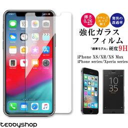 ガラスフィルム iPhone12 mini iPhone12 iPhone12 Pro iPhone12 Pro Max iPhone SE2 第2世代 iPhone11 iPhone11 Pro Max iPhone XS Max iPhone XS iPhone XR iPhone X iPhone8 Plus iPhone7 強化ガラスフィルム Xperia XZ1 Compact Android 全面保護シート 液晶保護フィルム