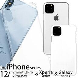 iPhone12 mini ケース iPhone12 ケース iPhone12 Pro ケース iPhone12 Pro Max <strong>クリア</strong>ケース iPhone SE2 ケース 第2世代 iPhone11 ケース iPhone11 Pro ケース iPhone11 Pro Maxケース iPhoneケース XS XR X iPhone8 iPhone7ケース iPhone5s スマホケース Xperia XZ1 XZs XZ
