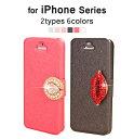 iPhone6sケース iPhone6s Plus ケース iPhone6 Plusケース iPhone SEケース iPhone5sケース iPhone5 手帳型ケース アイフォン6sプラス アイフォン6 アイフォンSE スマホカバー キラキラ デコ リップ ビジュー ワンポイント スマホケース かわいい おしゃれ