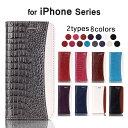 iPhone6s ケース 手帳型 iPhone6s Plus iPhone6 iPhone6 Plus iPhone SE iPhone5s iPhone5 手帳型ケース アイフォン6sプラス アイフォン6 アイフォンSE アイフォン5s アイホン6s スマートフォン スマホカバー おしゃれ クロコダイル風 革 フリップ式 ダイアリー型