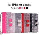 iPhone6 iPhone6s Plus iPhone SE iPhone5 iPhone5s 手帳型ケース アイフォン6sプラス アイフォン6 アイホン6s アイフォン5s スマホカバー リボン ラインストーン デコ キラキラ かわいい ショルダー風デザイン おしゃれ カード入れ チェーン付き iPhoneケース