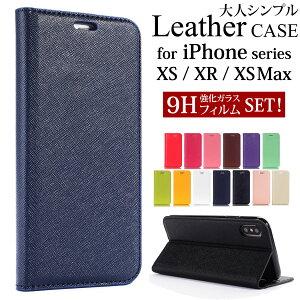 iPhone XS ケース 手帳型 iPhone XR ケース おしゃれ
