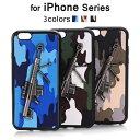 【訳あり】【アウトレット】iPhone6s iPhone6 Plus iPhone SE iPhone5 iPhone5s ケース アイフォン6sプラス アイフォン6 アイホン6s アイフォン5s スマホカバー 銃 ミニタリー カモフラージュ柄 おしゃれ iPhoneケース