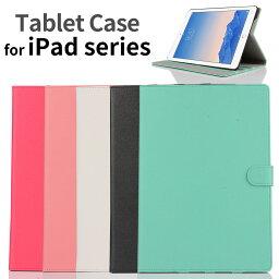 手帳型 iPad<strong>ケース</strong> iPad Air 2019 <strong>ケース</strong> iPad 2018 iPad 2017 <strong>ケース</strong> iPad Pro 10.5 9.7 iPad mini4 mini3 mini2 mini Air2<strong>ケース</strong> 第6世代 第5世代 軽量 かわいい レザー おしゃれ アイパッドミニ4 アイパッドエアー2 タブレットカバー 液晶保護フィルム3点セット 可愛い