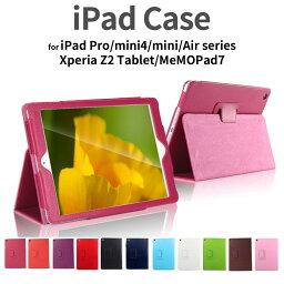 iPad Air 2019 <strong>ケース</strong> iPad 2018 2017 iPad mini4 Air2 iPad pro 10.5 9.7 mini2 手帳型<strong>ケース</strong> <strong>ipad</strong>mini4 mini3 第6世代 第5世代 iPadair 軽量 スリム アイパッドミニ4カバー レザー かわいい おしゃれ xperia z2 tablet asus memo pad 7 アイパッドエアー 可愛い