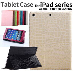 iPad <strong>ケース</strong> カバー Xperia Z3 Tablet Compact <strong>ケース</strong> MeMO Pad7 <strong>ケース</strong> ME176C Xperia Z2 Tablet <strong>ケース</strong> iPad Air <strong>ケース</strong> 手帳型 アイパッドエアー 軽量 スリム タブレットカバー <strong>おしゃれ</strong> かわいい レザー 合皮 液晶保護フィルム+タッチ<strong>ペン</strong>3点セット