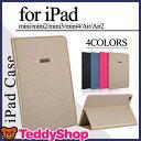 液晶保護フィルム+タッチペン3点セットiPad mini4 ケース iPad mini iPad mini2 iPad mini3 iPad Air2 カバー iPad Air iPad Pro 9.