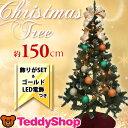 クリスマスツリー 150cm オーナメントセット ゴールドLED電飾付き ワンカラー グリーン RT17150-S3