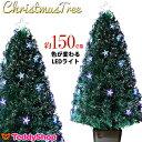 クリスマスツリー 150cm 足あり 星型LEDライト付き ワンカラー 緑 FQ-ST150GN