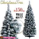 ヌードツリー 150cm クリスマス用 ヘビースノー ワンカ...
