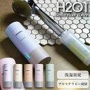 H2O1 ビタミンシャワー H201 美容液シャワー シャワ...