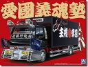アオシマ バリューデコトラ No.27 1/32 愛國義魂塾(4tパネルバン)