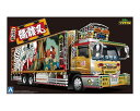 アオシマ バリューデコトラ No.34 1/32 二代目髑髏丸(大型冷凍車)