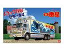 アオシマ トラック野郎 No.08 1/32 一番星 望郷...