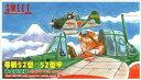 SWEET スイート 1/144 No.27 零戦52型/52型甲(本土防空戦)