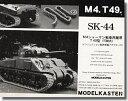 モデルカステン 1/35 SK-44  M4シャーマン戦車用履帯 T49型