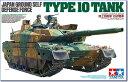 タミヤ MM No.329 1/35 陸上自衛隊 10式戦車