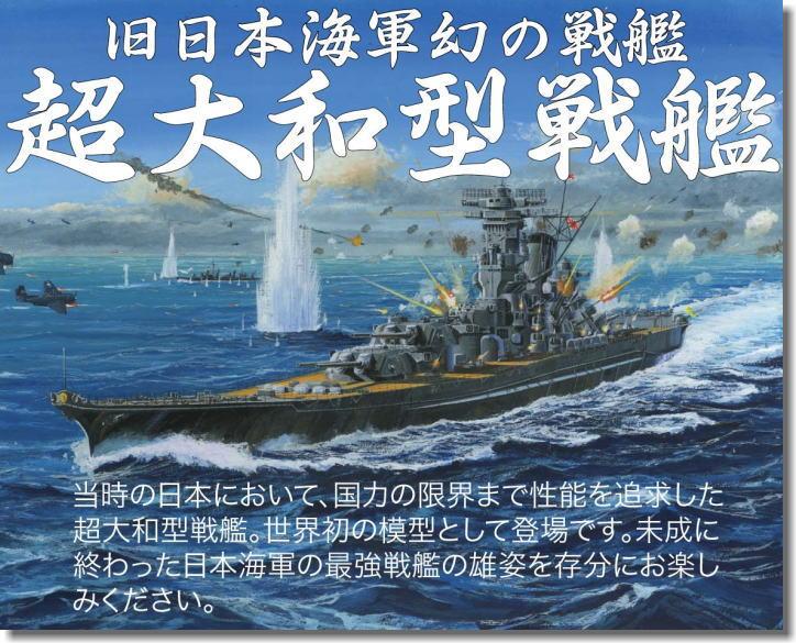超大和型戦艦の画像 p1_34