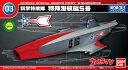 バンダイ メカコレクション ウルトラマン No.03 特殊潜航艇S号