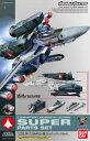 バンダイ 超時空要塞マクロス VV04 1/72 VF-1バルキリー用 スーパーパーツセット
