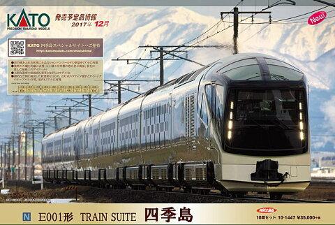 KATO カトー 10-1447 特別企画品 E001形 <TRAIN SUITE四季島> 10両セット