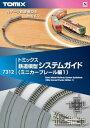 TOMIX トミックス 7312 トミックス鉄道模型システムガイド(ミニカーブレール編1)