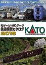 KATOカトー25-000Nゲージ・HOゲージ鉄道模型カタログ2019