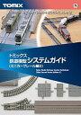 トミックス 7316 トミックス鉄道模型システムガイド(ミニカーブレール編2)