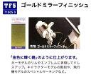 TF5 ゴールドミラーフィニッシュ ハセガワトライツール No,71805