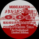 アートボックス モデルカステン H-5 メタルリギングPRO 0.04号