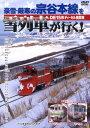 DVD 豪雪・厳寒の宗谷本線を雪列車(DE15)が行く! ビープランニング