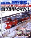 Blu-ray 豪雪・厳寒の宗谷本線を雪列車(DE15)が行く! ビープランニング