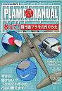 モデルアート No.763 プラモ・マニュアル(1) 教えて!飛行機プラモの作り方