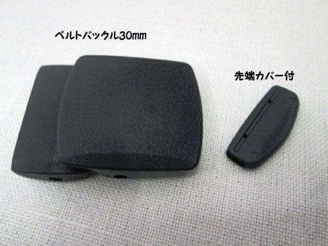 YKK ベルトバックル WB30DA(30mm巾)ベルト先端カバー付