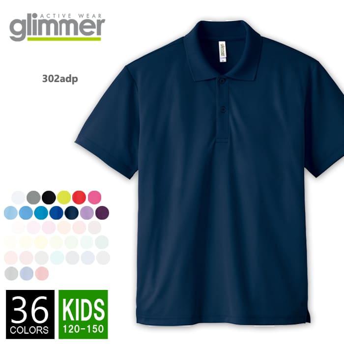 メール便可1着290円楽天最安値に挑戦ドライポロシャツポケットなし無地キッズglimmer(グリマー