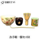 【茶道具/茶道/茶器】【お点前セット】お手軽一服セットB(抹茶茶碗、棗、茶杓、茶筅、抹茶)