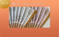 【茶道具】【初歩セット】学校茶道等初歩四点セットピンク懐紙サービス付