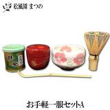 【茶道具/茶道/茶器】【お点前セット】お手軽一服セットA(小茶碗、棗、茶杓、茶筅、抹茶)