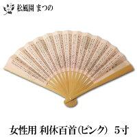 【茶道具】利休百首扇子(ピンク)5寸女性用