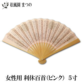 Rikyu hundred fans (Pink) 5-women's