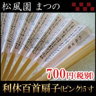 Rikyu hundred fans (Pink) 5-women's