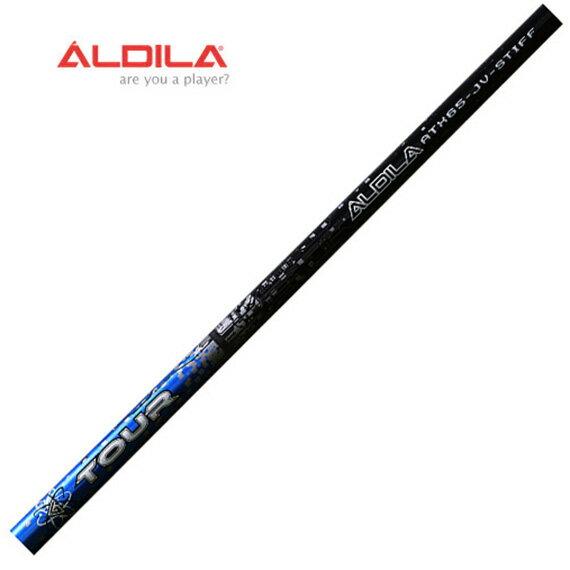 【日本モデル】ALDILA(アルディラ)TOUR JV BLUE(ツアーJVブルー) 振りやすさを追求した一本!