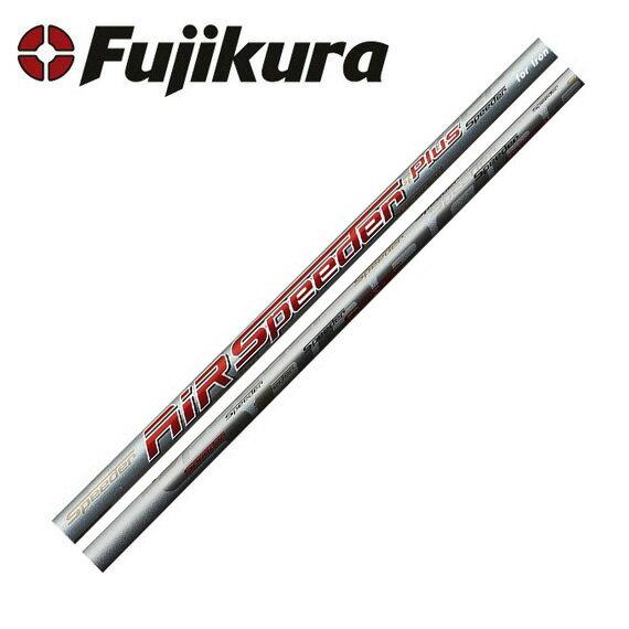 FUJIKURA(フジクラ)AIR SPEEDER PLUS アイアン用(エアースピーダープラス) 【工賃・送料込】 ※単体販売 叩けるAir 軽量モデルへの幅広いニーズに応える「Plus」