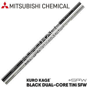 US三菱ケミカル クロカゲ ブラック デュアルコア TiNi SFW KUROKAGE BLACK DUAL-CORE TiNi SFW