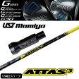 【送料無料】 PING(ピン)Gシリーズスリーブ付 カスタムシャフト USTマミヤ ATTAS 3シリーズ(アッタス サンジョウ)