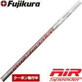 【ポイント20倍進呈】FUJIKURA(フジクラ)AIR SPEEDER(エアースピーダー) 【工賃・送料込】 ※単体販売不可