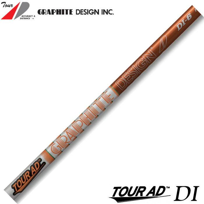グラファイトデザイン TOUR AD DIシリーズ 【工賃・送料込】 松山も石川もウッズも使用した名作シャフト!DI-5/DI-6/DI-7/DI-8