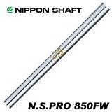 日本シャフト N.SPRO850 フェアウェイ用